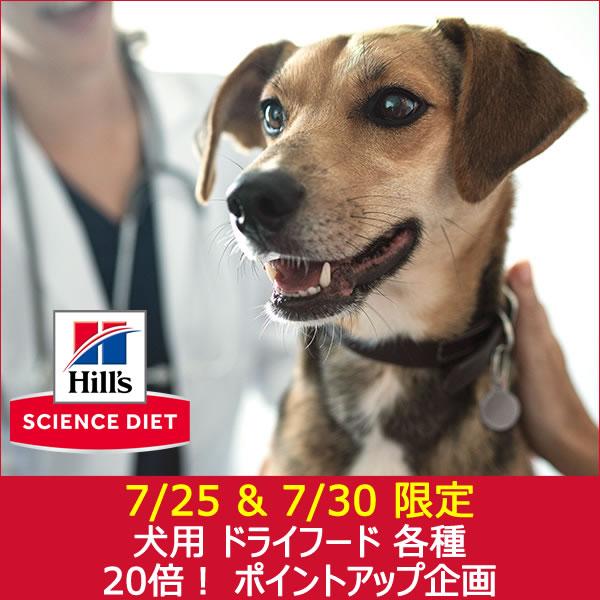 サイエンスダイエット犬用ドライフード