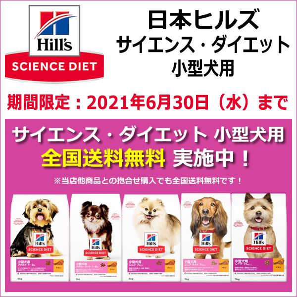 日本ヒルズ サイエンスダイエット 小型犬用 各種