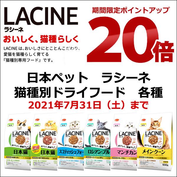 日本ペット ラシーネ 猫種別 各種 ポイント20倍