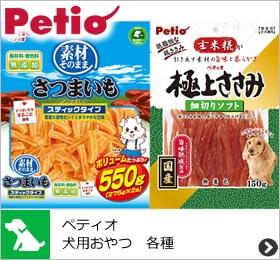 ペティオ犬用おやつ