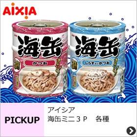 海缶ミニ3P