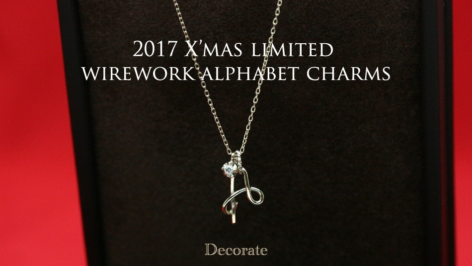 2017 X'mas Limited Wirework Alphabet Charms