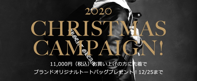 2020 CHRISTMAS CAMPAIGN!