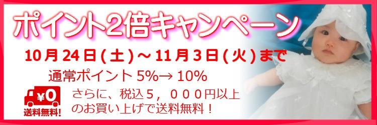 ポイント2倍送料無料キャンペーン10/24-11/3