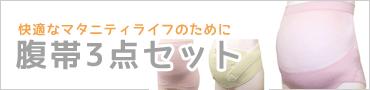 腹帯3点セット