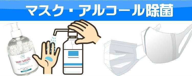 マスク・アルコール除菌