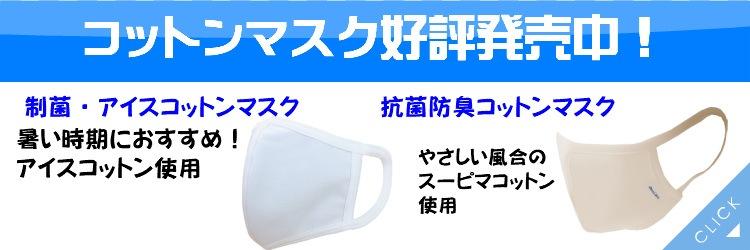 アイスコットンマスクの追加生産