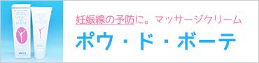 マッサージクリーム