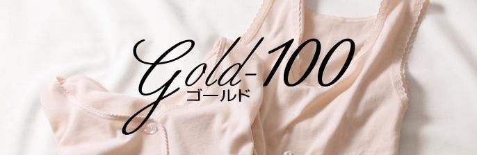 ゴールド100