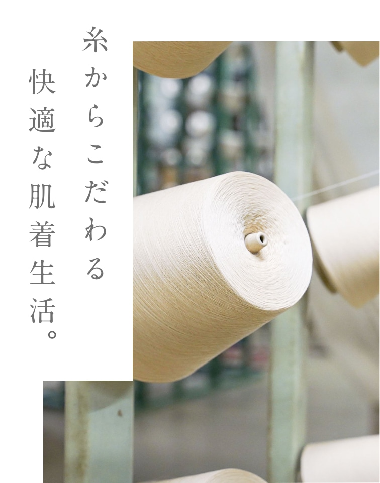 糸からこだわる 快適な肌着生活