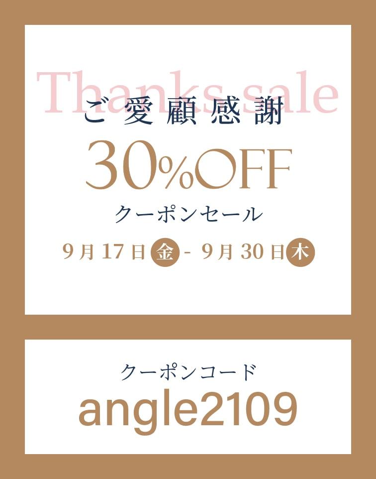 thankssale2109