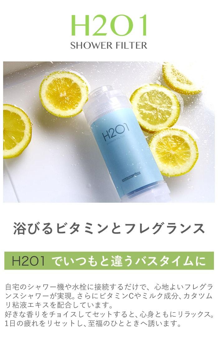 H2O1 SHOWER FILTER 浴びるビタミンとフレグランス H2O1 でいつもと違うバスタイムに 自宅のシャワー機や水栓に接続するだけで、心地よいフレグランスシャワーが実現。さらにビタミンCやミルク成分、カタツムリ粘液エキスを配合しています。好きな香りをチョイスしてセットすると、心身ともにリラックス。1日の疲れをリセットし、至福のひとときへ誘います。
