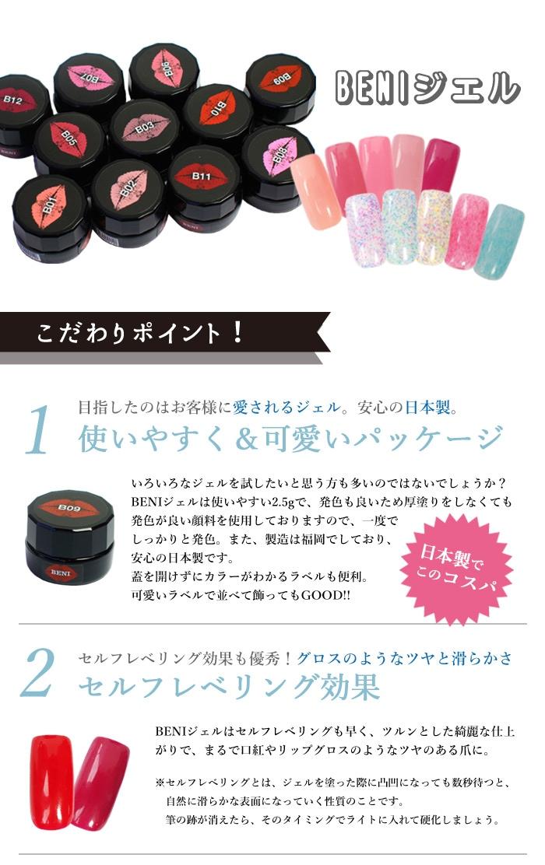 BENIジェル。ベニジェル。こだわりポイント!目指したのはお客様に愛されるジェル。安心の日本製。使いやすく&可愛いパッケージいろいろなジェルを試したいと思う方も多いのではないでしょうか?BENIジェルは使いやすい2.5gで、発色も良いため厚塗りをしなくても発色が良い顔料を使用しておりますので、一度でしっかりと発色。また、製造は福岡でしており、安心の日本製です。蓋を開けずにカラーがわかるラベルも便利。可愛いラベルで並べて飾っても日本製でこのコスパ。セルフレベリング効果も優秀!グロスのようなツヤと滑らかさ セルフレベリング効果BENIジェルはセルフレベリングも早く、ツルンとした綺麗な仕上がりで、まるで口紅やリップグロスのようなツヤのある爪に。※セルフレベリングとは、ジェルを塗った際に凸凹になっても数秒待つと、自然に滑らかな表面になっていく性質のことです。筆の跡が消えたら、そのタイミングでライトに入れて硬化しましょうGOOD!!
