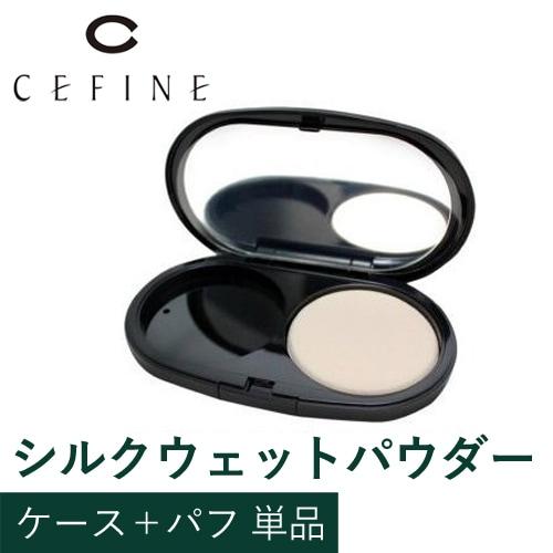こちらは、Cefine セフィーヌ シルクウェットパウダー ファンデーション用 専用ケース(スポンジ付き)になります。