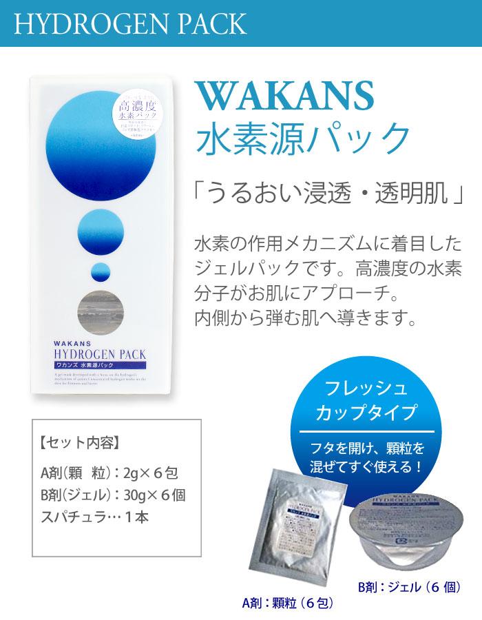 HYDROGEN PACK WAKANS 水素源パック。潤い浸透・透明肌。水素の作用のメカニズムに着目したジェルパックです。高濃度の水素分子がお肌にアプローチ。内側から弾む肌へ導きます。フレッシュカットタイプ、ふたを開け、顆粒を混ぜてすぐ使える。
