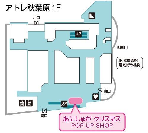 アトレ秋葉原店1F 店内MAP