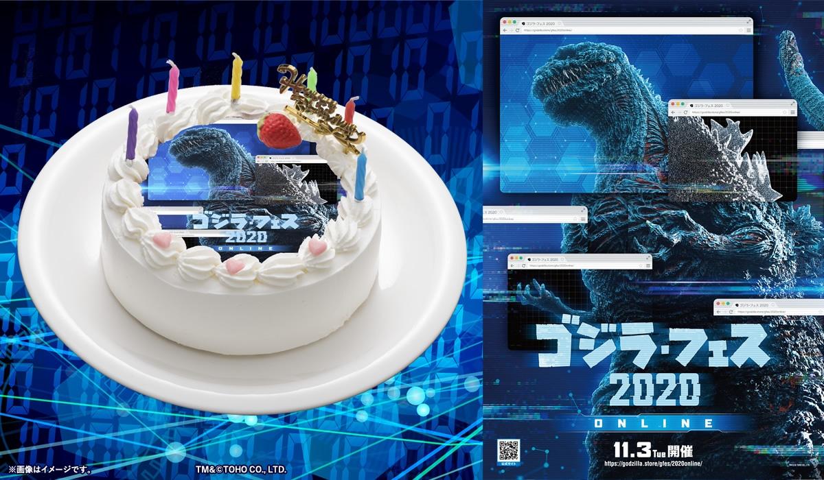「ゴジラ」生誕66周年記念キャラクターケーキ5号