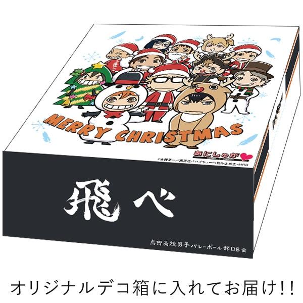 「ハイキュー!!」オリジナルデコ箱に入れてお届け!!