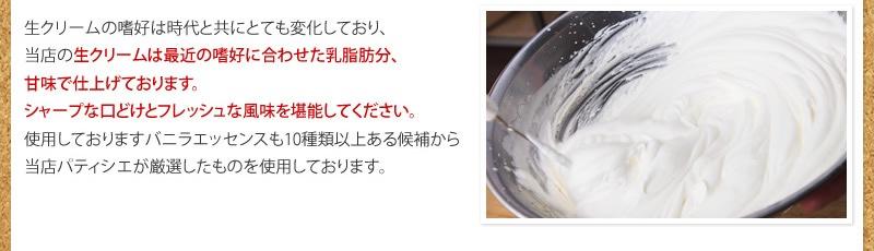 当店の生クリームは純正クリーム42を使用しております。