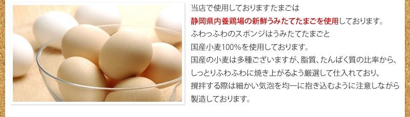 当店で使用しておりますたまごは静岡県内養鶏場の新鮮うみたてたまごを使用しております。
