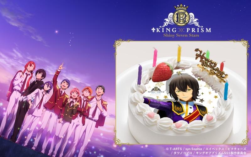 KING OF PRISM -Shiny Seven Stars-(キング・オブ・プリズム)キンプリ 神浜 コウジ