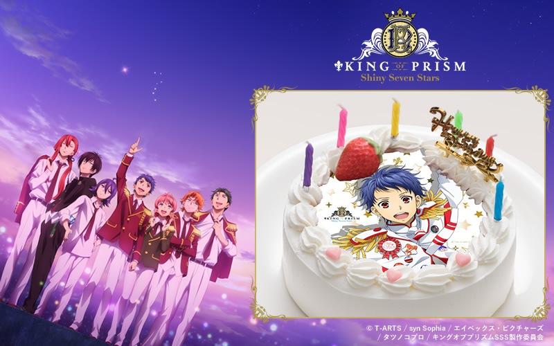 KING OF PRISM -Shiny Seven Stars-(キング・オブ・プリズム)キンプリ 一条シン