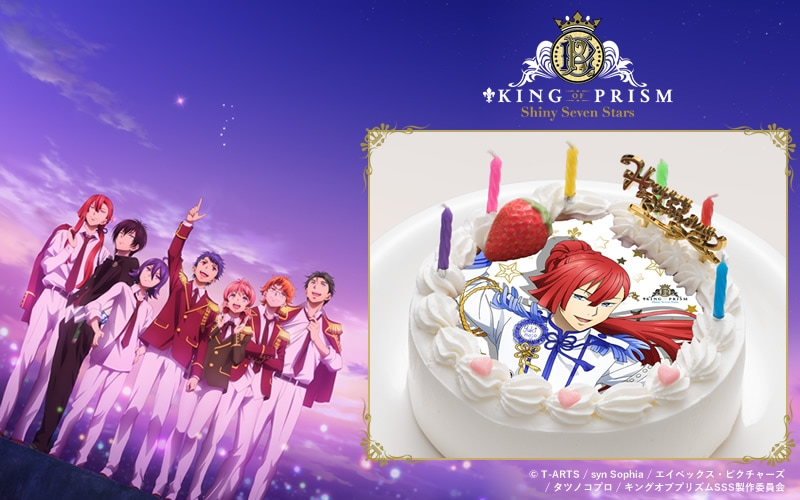 KING OF PRISM -Shiny Seven Stars-(キング・オブ・プリズム)キンプリ 太刀花ユキノジョウ
