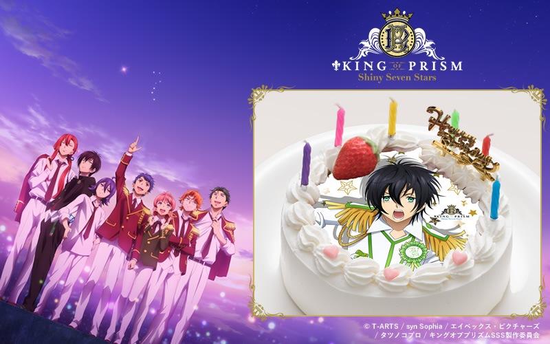 KING OF PRISM -Shiny Seven Stars-(キング・オブ・プリズム)キンプリ 香賀美タイガ