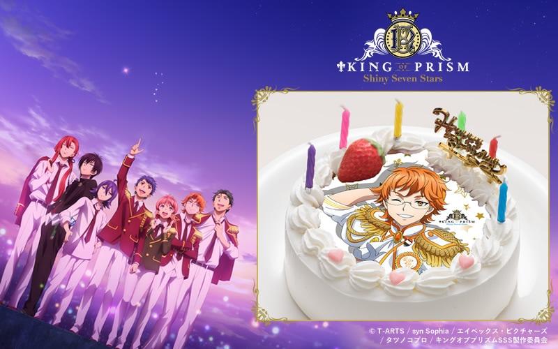 KING OF PRISM -Shiny Seven Stars-(キング・オブ・プリズム)キンプリ 十王院カケル