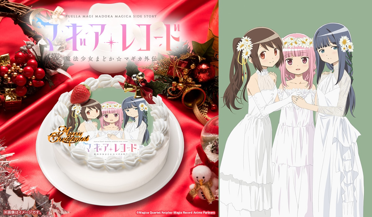 「マギアレコード 魔法少女まどか☆マギカ外伝」キャラクターケーキ5号