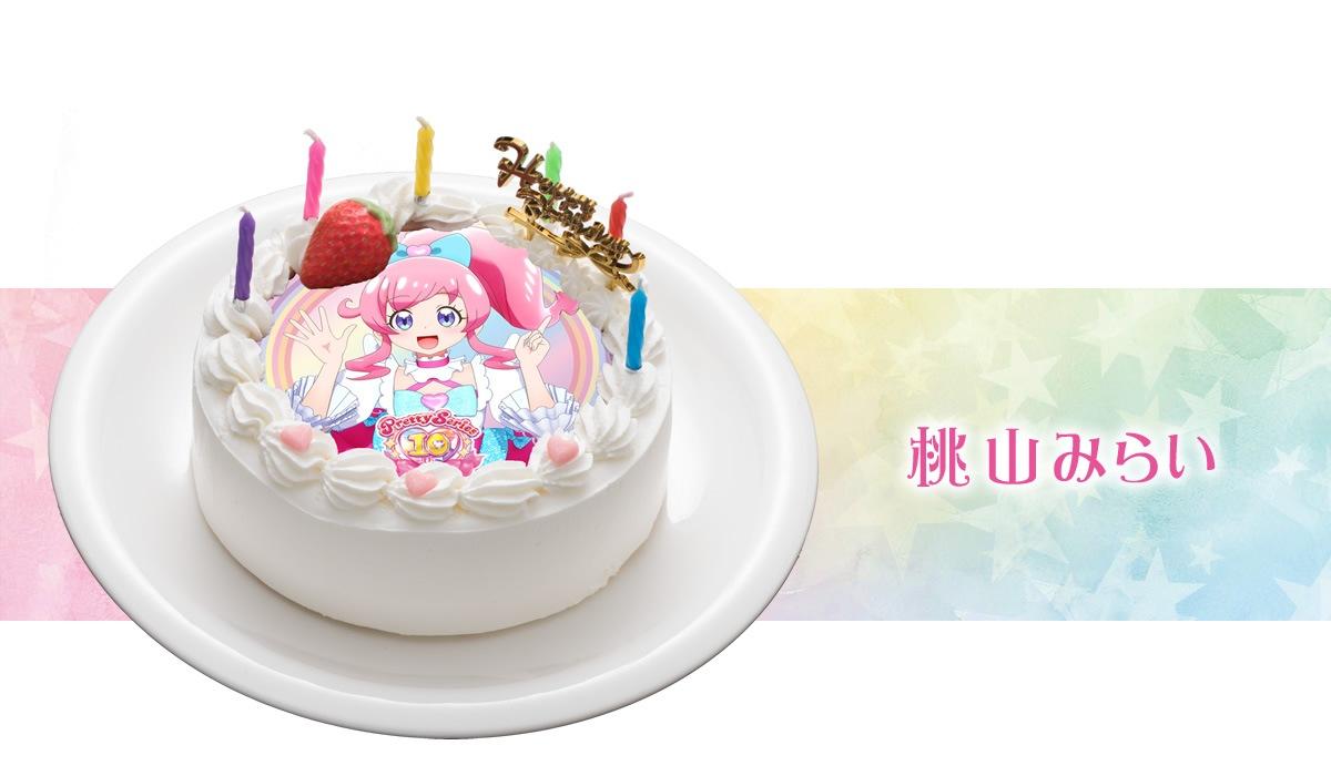 「プリティーシリーズ10周年」キャラクターケーキ5号