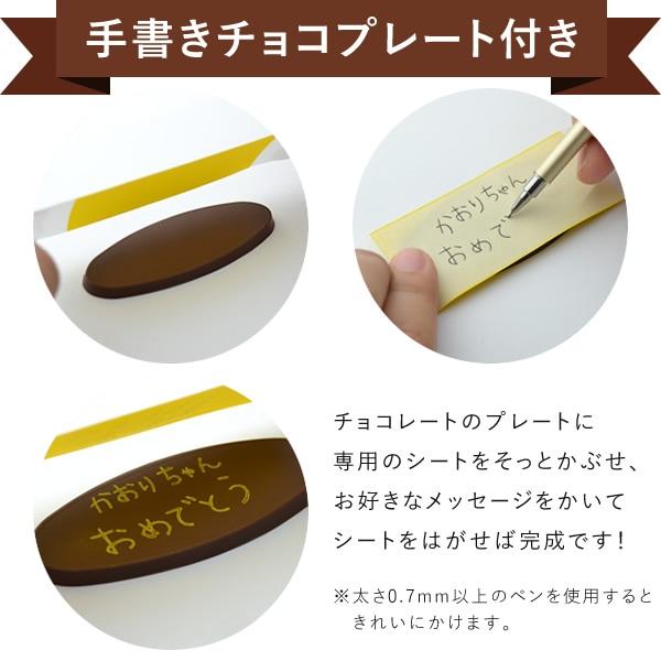 「キラッとプリ☆チャン」手書きチョコプレート付き