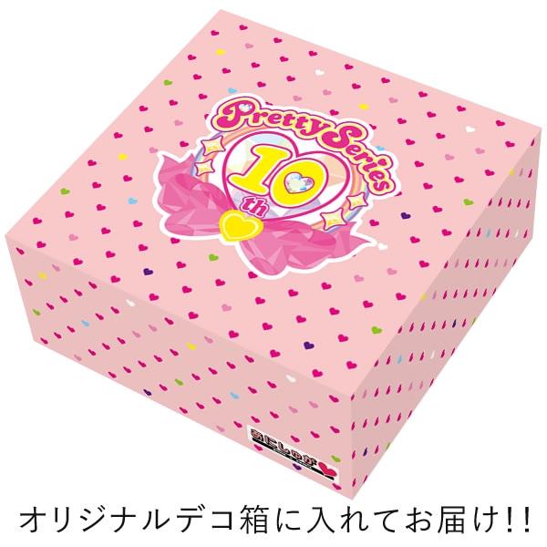 「プリティーシリーズ10周年」オリジナルデコ箱に入れてお届け!!