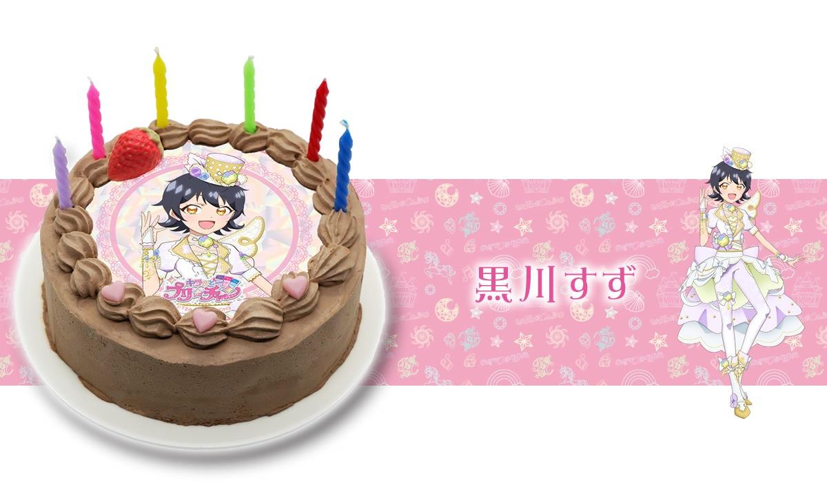 「キラッとプリ☆チャン」キャラクターケーキ5号