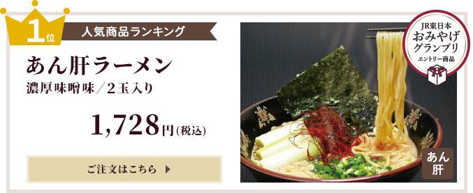 人気商品ランキング1位「あん肝ラーメン 濃厚味噌味」【2玉入り】1,728円(税込) ご注文はこちら
