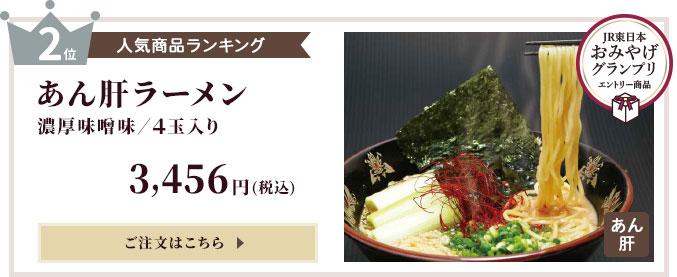 人気商品ランキング2位「あん肝ラーメン 濃厚味噌味」【4玉入り】3,456円(税込) ご注文はこちら