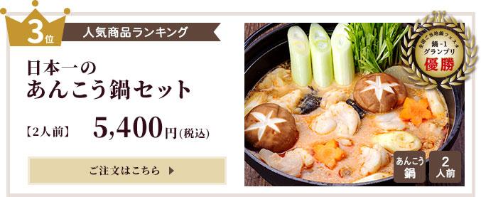 人気商品ランキング3位「日本一のあんこう鍋セット」【2人前】5,400円(税込) ご注文はこちら