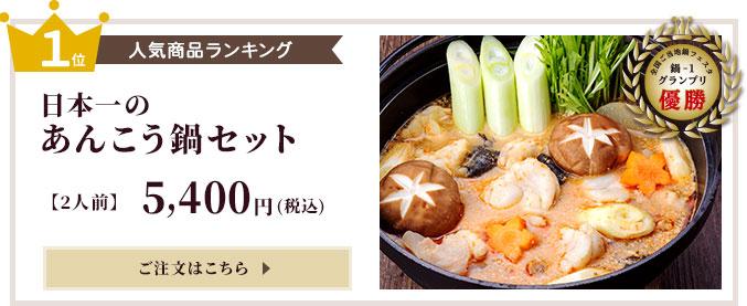人気商品ランキング1位「日本一のあんこう鍋セット」【2人前】5,400円(税込) ご注文はこちら