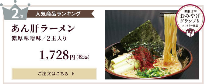 人気商品ランキング2位「あん肝ラーメン 濃厚味噌味」【2玉入り】1,728円(税込) ご注文はこちら
