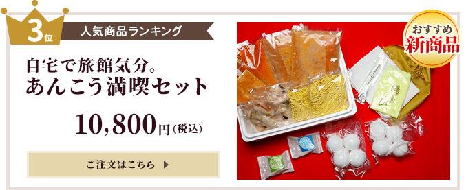 人気商品ランキング3位「自宅で旅館気分。あんこう鍋セット」10,800円(税込) ご注文はこちら
