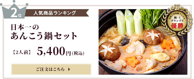 人気商品ランキング2位「日本一のあんこう鍋セット」【2人前】5,400円(税込) ご注文はこちら