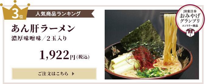 人気商品ランキング3位「あん肝ラーメン 濃厚味噌味」【2玉入り】1,728円(税込) ご注文はこちら