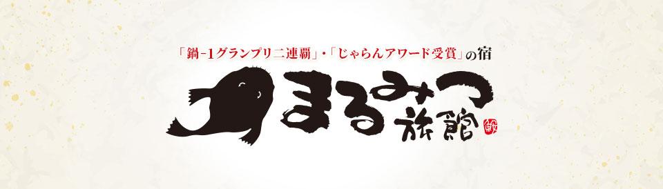 「鍋-1グランプリ二連覇」・「じゃらんアワード受賞」の宿 まるみつ旅館