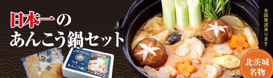 日本一のあんこう鍋セット 北茨城名物 全国発送承ります