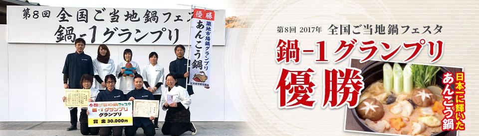 第8回2017年全国ご当地鍋フェスタ 鍋-1グランプリ 優勝 日本一に輝いたあんこう鍋