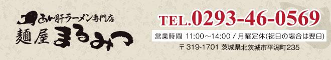 あん肝ラーメン専門店 麺屋まるみつ TEL.0293-46-0569 営業時間11:00〜14:00/無休 〒319-1701 北茨城市平潟町235