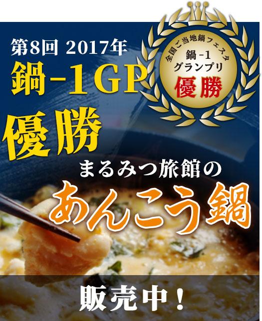 第8回2017年全国ご当地鍋フェスタ 鍋-1グランプリ 優勝 まるみつ旅館のあんこう鍋 販売中!