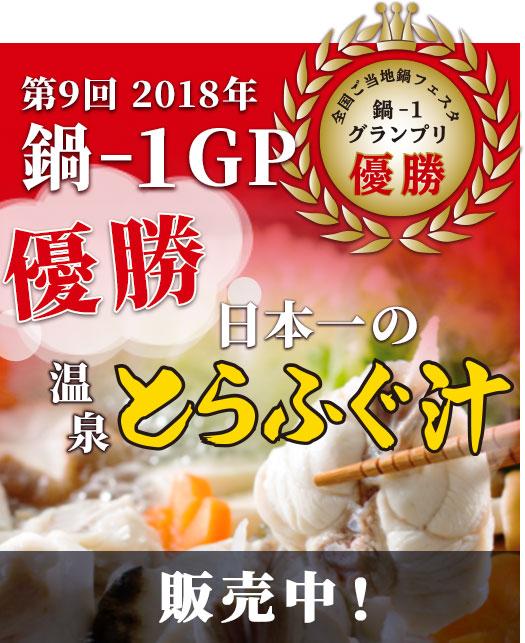 第9回2018年全国ご当地鍋フェスタ 鍋-1グランプリ 優勝 日本一の温泉とらふぐ汁 販売中!