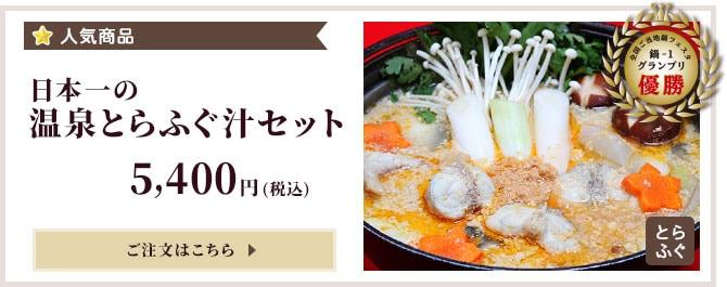 人気商品「日本一の温泉とらふぐ汁セット」5,400円(税込) ご注文はこちら