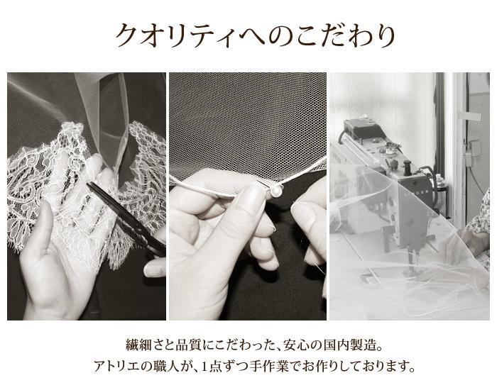 ウェディングベール日本製